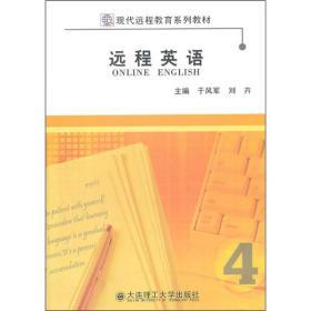 远程英语[ 第4册]