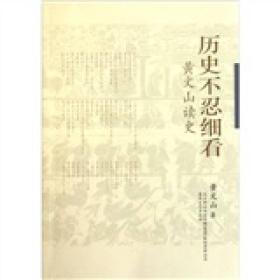 历史不忍细看--黄文山读史9787531338604
