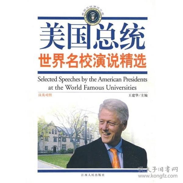 美国总统致世界名校大学生:英汉对照