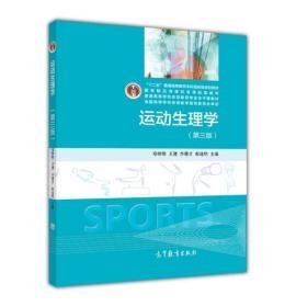 运动生理学(第3版)/十二五普通高等教育本科国家级规划教材