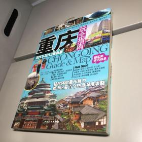 重庆玩全指南 【一版一印 9品+++ 正版现货  自然旧 实图拍摄  】