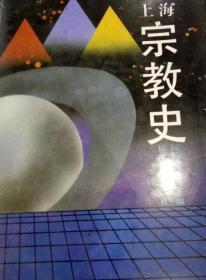上海宗教史