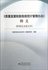 《质量监督检验检疫统计管理办法》释义