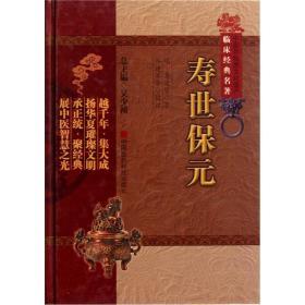 中医非物质文化遗产临床经典名著:寿世保元