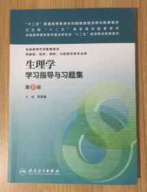 生理学学习指导与习题集(第2版)9787117181419