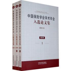 中国保险学会学术年会入选论文集