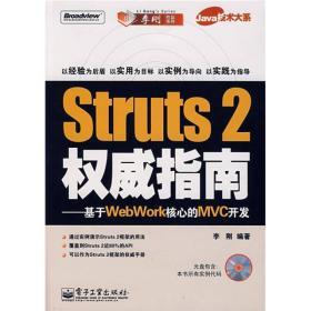 【二手包邮】Stuts2 权威指南 李刚 电子工业出版社