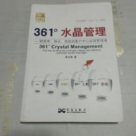 361度水晶管理 (作者签赠本)