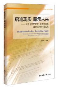 启迪现实 昭示未来:纪念《开罗宣言》发表70周年国际学术研讨会文集