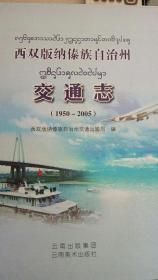西双版纳傣族自治州交通志(1950-2005)