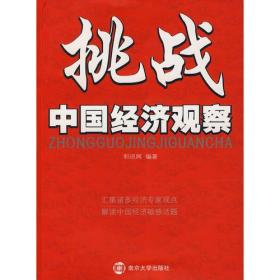 挑战-中国经济观察