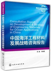 中国海洋工程材料发展战略咨询报告