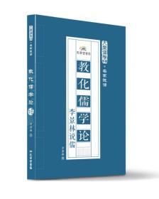 教化儒学论:李景林说儒