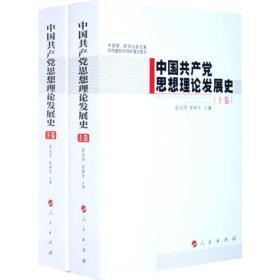 中国共产党思想理论发展史(上下卷)—中宣部、新闻出版总署庆祝建党90周年重点图书