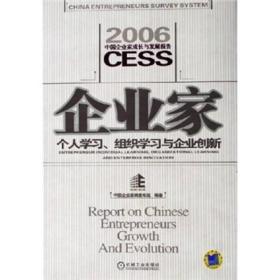 2006中国企业家成长与发展报告:企业家个人学习、组织学习与企业创新