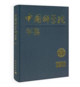 9787030320445-xg-中国科学院年鉴 2011 专著 李婷主编 中国科学院办公厅编 zhong guo ke xue yuan nia