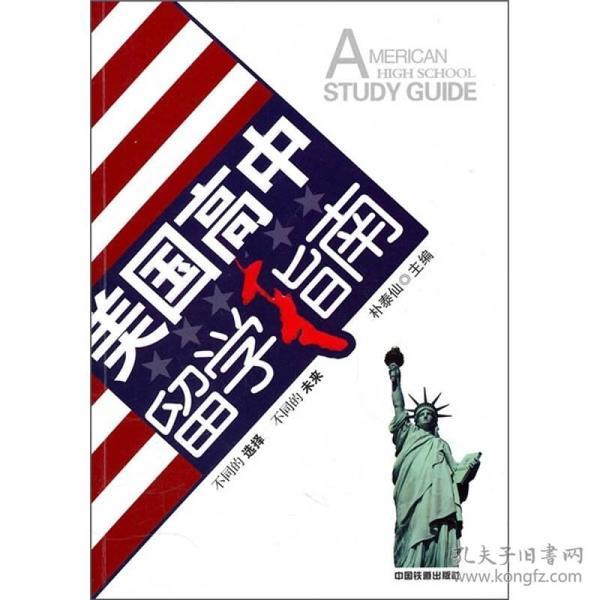 美国高中留学指南