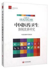 中国医药卫生体制改革研究