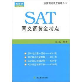 新课堂:SAT同义词黄金考点