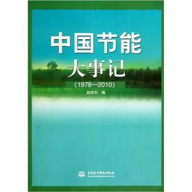 中国节能大事记(1978-2010)