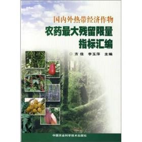 国内外热带经济作物农药最大残留限量指标汇编