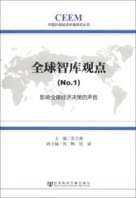 全球智库观点:No.1:影响全球经济决策的声音