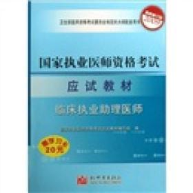 2009国家执业医师资格考试应试教材:临床执业助理医师(最新修订版)