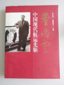 董浩云:中国现代航运先驱
