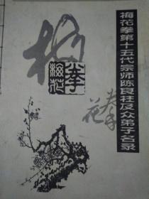梅花拳第十五代宗师陈良柱及众弟子名录