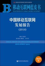 中国移动互联网发展报告(2016)