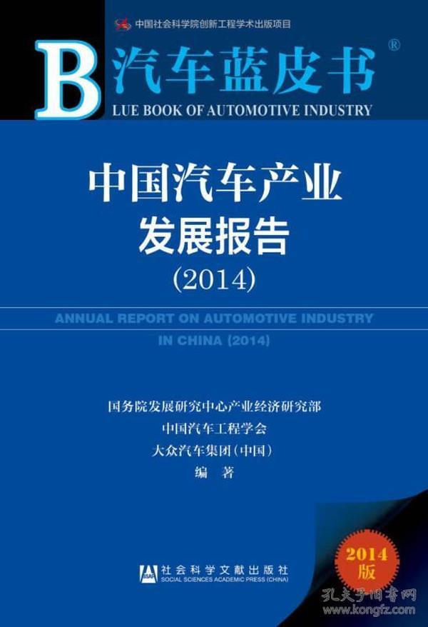 汽车蓝皮书:中国汽车产业发展报告(2014)