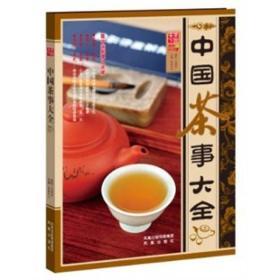 中国茶事大全