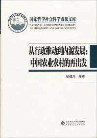 国家哲学社会科学成果文库 从行政推动到内源发展:中国农业农村&