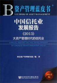 资产管理蓝皮书:中国信托业发展报告:大资产管理时代的信托业[  2013]
