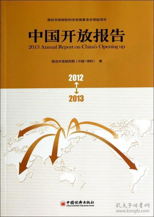 中国开放报告(2012-2013)