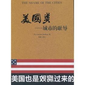 美国粪—城市的耻辱  海南出版社 1900年01月01日 9787544347747
