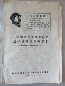 活学活用毛泽东思想是搞好斗批改的根本(驻西北大学工人毛泽东思想宣传队)