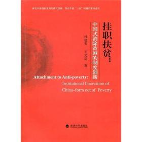 挂职扶贫:中国式消除贫困的制度创新