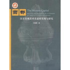 西都:汉长安城美术史迹的发现与研究