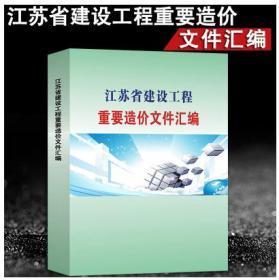 2018年新版江苏省建设工程重要造价文件汇编、江苏2014定额配套文件