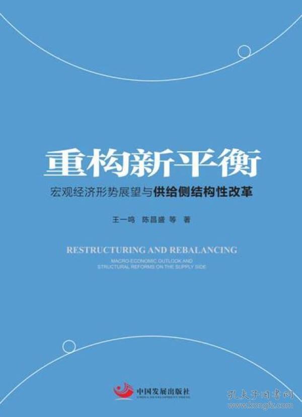 重构新平衡:宏观经济形势展望与供给侧结构性改革