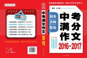 阅卷名师精选:中考满分作文2016-2017