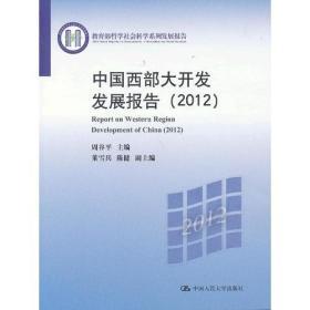 中国西部大开发发展报告(2012)(教育部哲学社会科学系列发展报告)