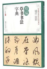 精编草书书法字典