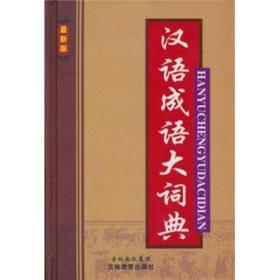 汉语成语大词典(精)