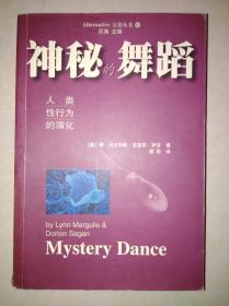 神秘的舞蹈---人类性行为的演化