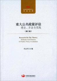 重大公共政策评估理论、方法与实践(第二版)