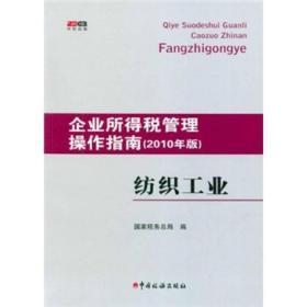纺织工业(2010年版)/企业所得税管理操作指南