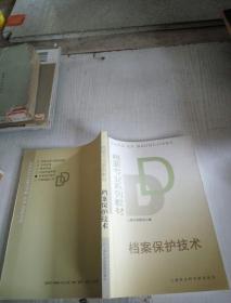 档案保护技术
