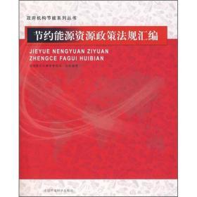 政府机构节能系列丛书:节约能源资源政策法规汇编